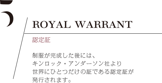 ROYAL WARRANT - 認定証